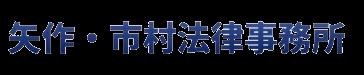 矢作・市村法律事務所
